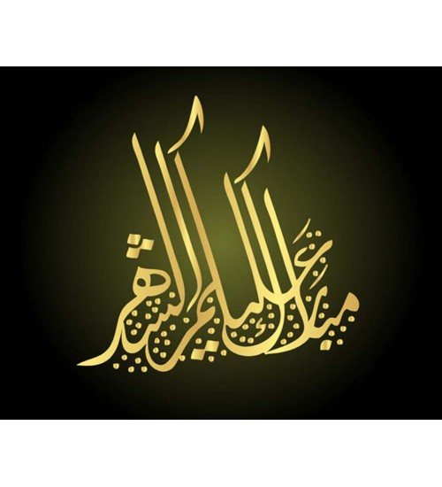 İslami tablo (3)